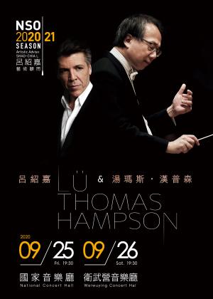 LÜ&Thomas Hampson
