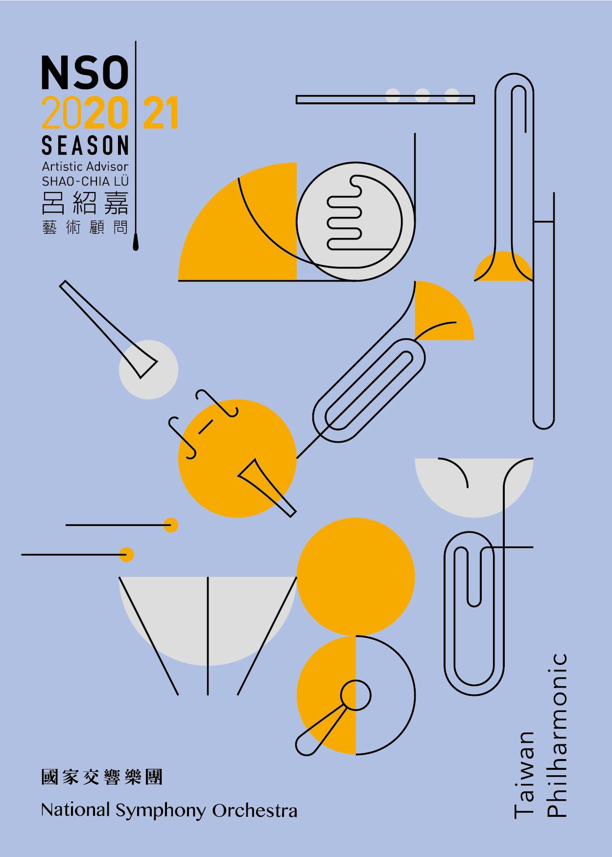樂季手冊封面
