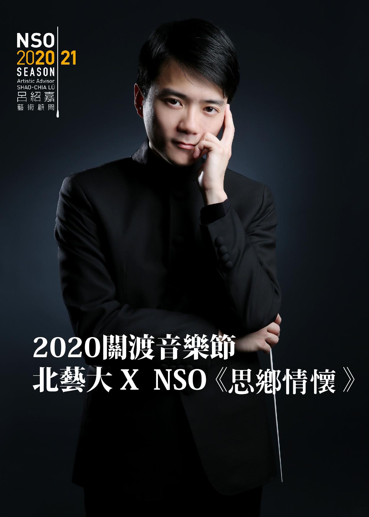 2020 關渡音樂節 北藝大 ×NSO《思鄉情懷》