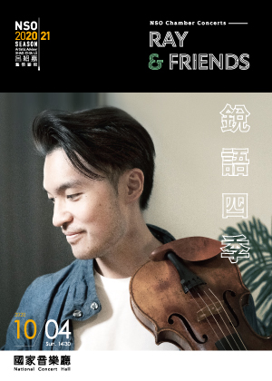NSO Chamber Concerts - Ray & Friends