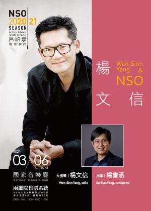 Wen-Sinn Yang & NSO