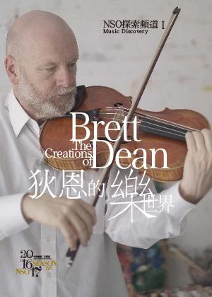 The Creations of Brett Dean