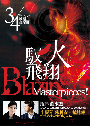 Blazing Masterpieces