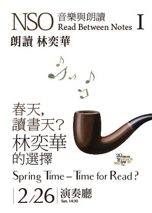 春天,讀書天?林奕華的選擇