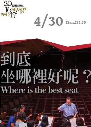 到底坐哪裡好呢?
