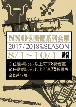 NSO 2017/18 演奏廳系列套票