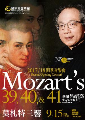 Mozart's 39, 40, & 41-Season Opening Concert