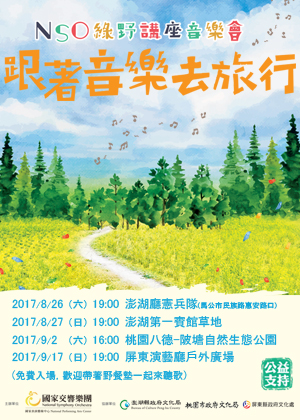 NSO Outdoor Lecture Concert ─ Travel Following Music