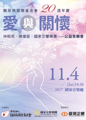 愛與關懷─林昭亮、陳偉茵與國家交響樂團公益音樂會