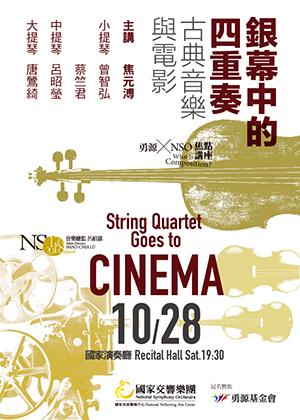 銀幕中的四重奏:古典音樂與電影
