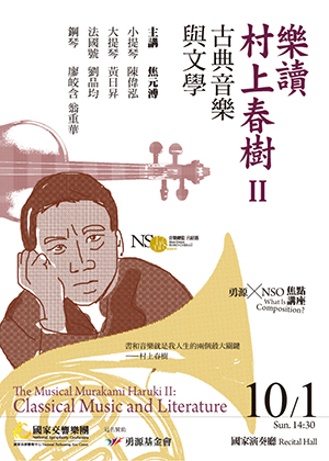 The Musical Murakami Haruki II: Classical Music and Literature