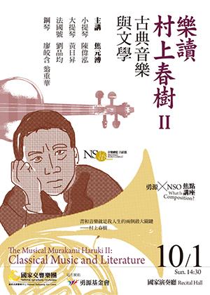 樂讀村上春樹 II:古典音樂與文學