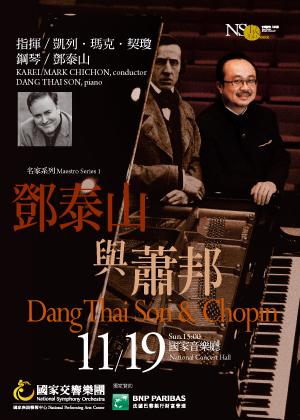鄧泰山與蕭邦