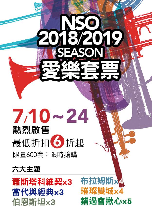 NSO 2018/2019 樂季愛樂套票