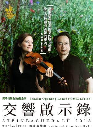 Season Opening Concert