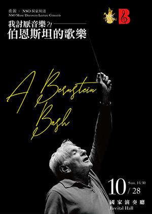 A Bernstein Bash