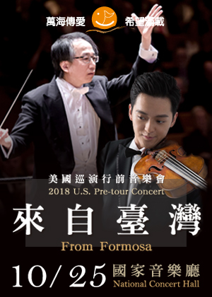 From Formosa— 2018 U.S. Pre-tour Concert