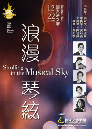 Strolling in the Musical Sky
