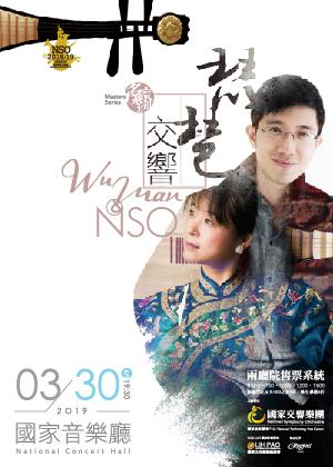 Wu Man & NSO