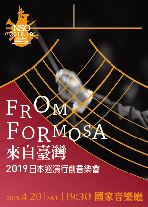 From Formosa— 2019 Japan Pre-tour Concert