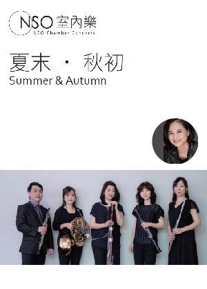 Summer & Autumn