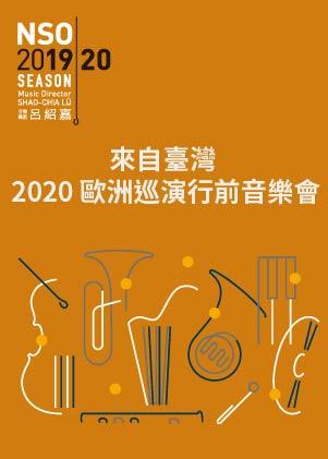 來自臺灣– 2020 歐洲巡演行前音樂會