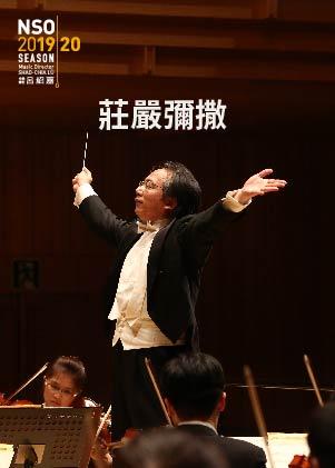 貝多芬 -《莊嚴彌撒》
