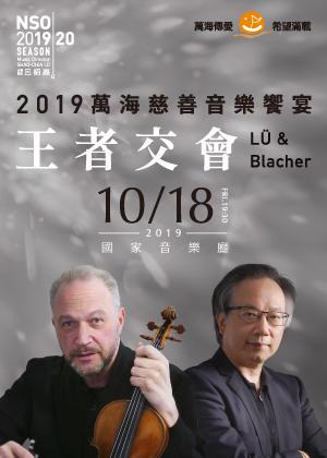 LÜ & Blacher