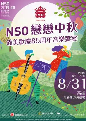 NSO戀戀中秋-義美歡慶85周年音樂饗宴