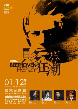 貝多芬狂潮