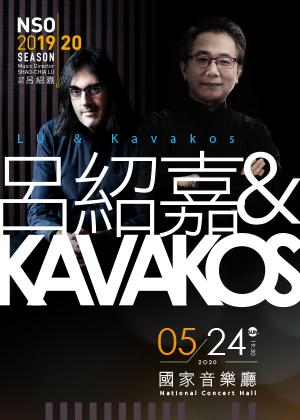 呂紹嘉與Kavakos