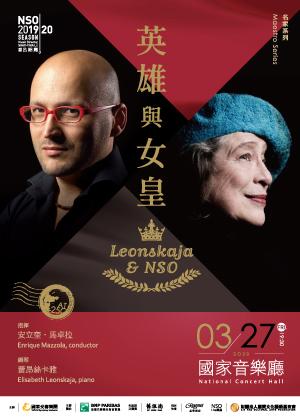 Leonskaja & NSO