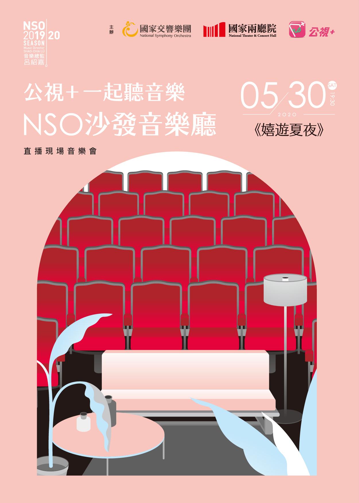 NSO Sofa Concert Hall: LÜ & NSO I I