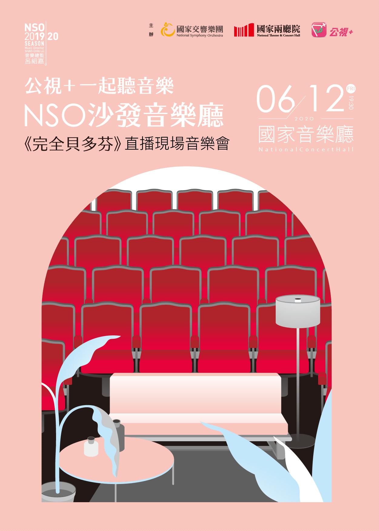 NSO《完全貝多芬》直播現場音樂會