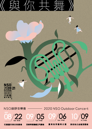 2020 NSO 綠野音樂會《與你共舞》