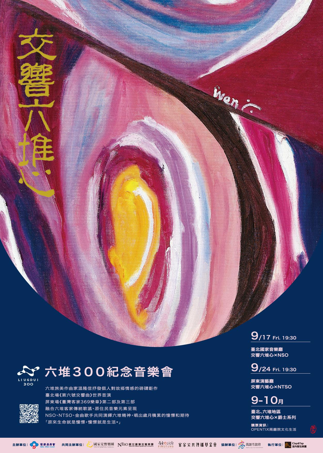 《交響六堆心X NSO》-六堆300紀念音樂會