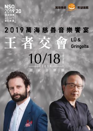 LÜ & Gringolts