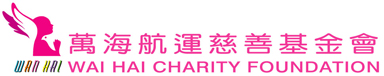 財團法人萬海航運社會福利慈善事業基金會