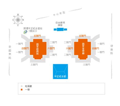 兩廳院平面圖